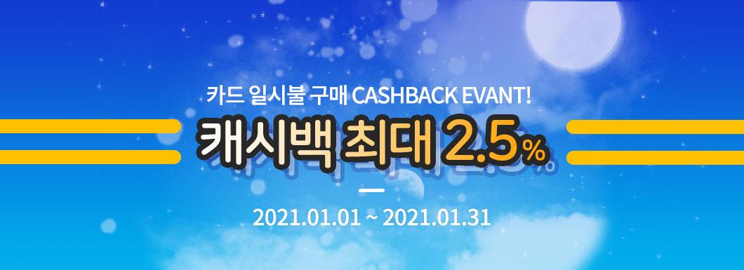 카드 일시불 구매 캐시백 이벤트! 캐시백 최대 2.2%