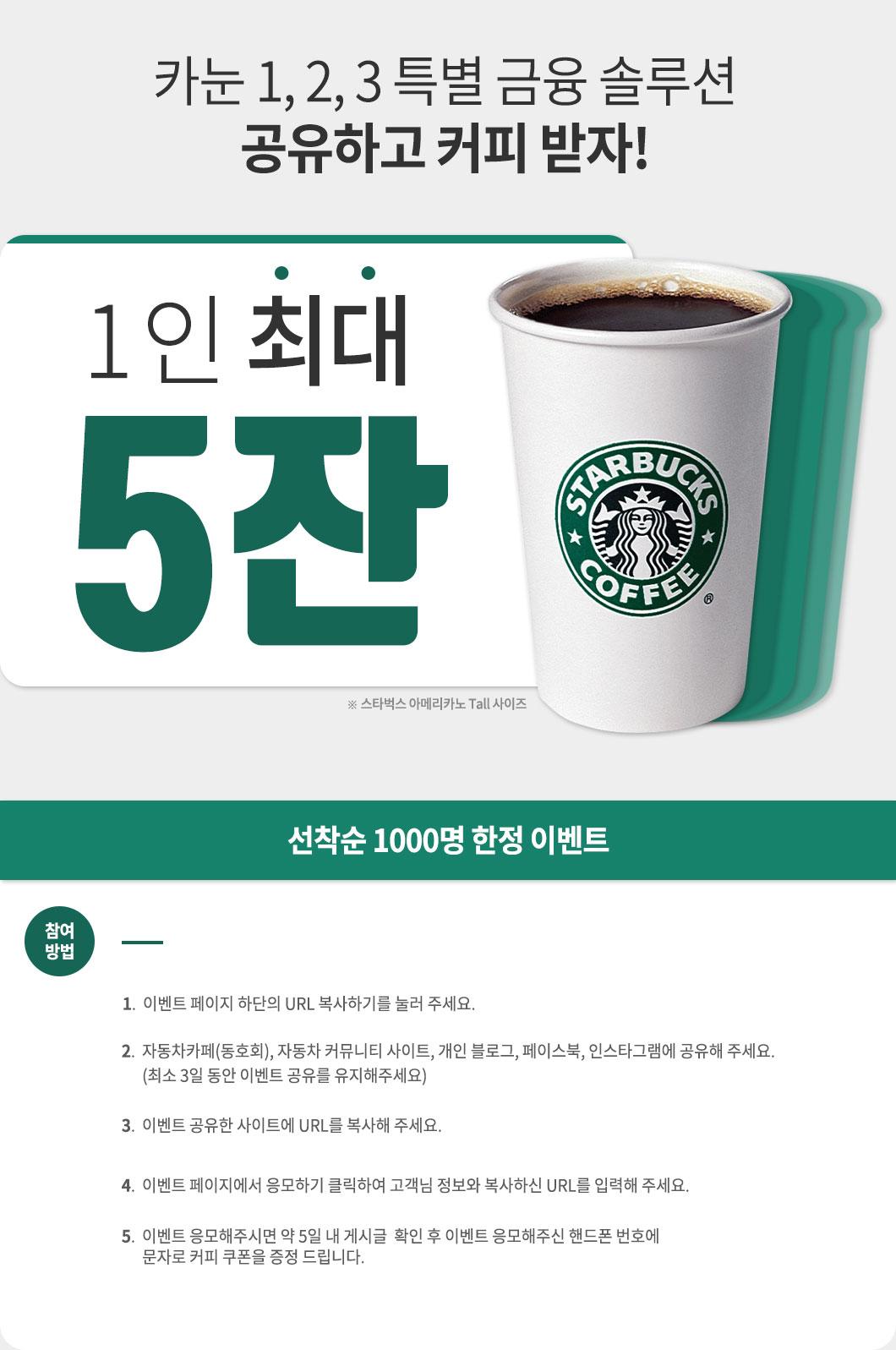 카눈 다이렉트 1,2,3 금융 솔루션 페이지 공유하고 스타벅스 커피 5잔 받자