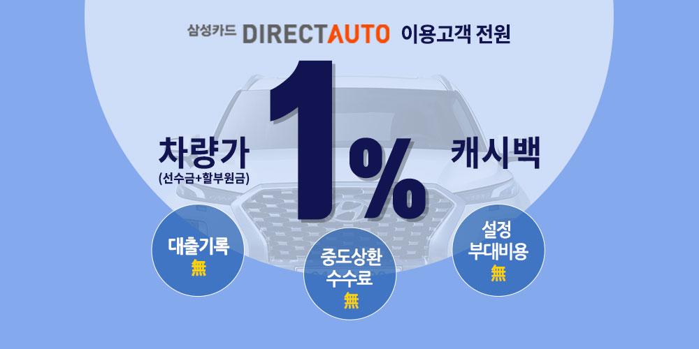 삼성 다이렉트오토 이용고객 전원 차량가 1% 캐시백
