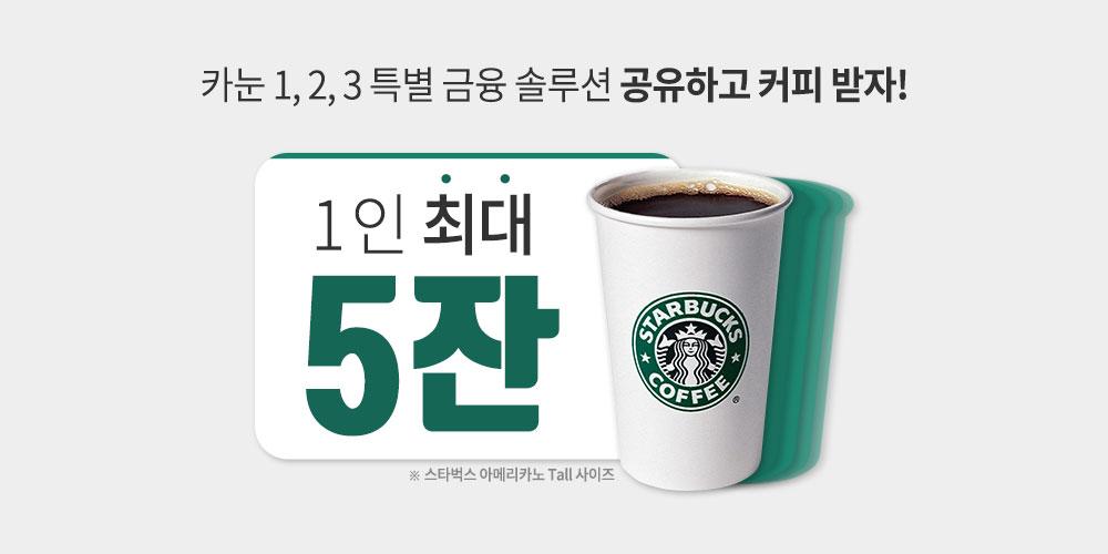 3,6개월 단기 할부 이벤트, 20만원 캐시백까지