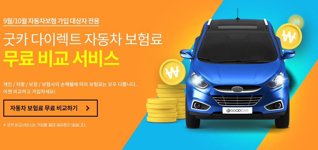 자동차보험료비교견적사이트 저렴한 자동차보험 비교견적 10개 자동차보험 할인특약 비교